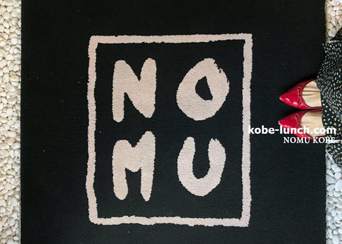 nomu-kobe
