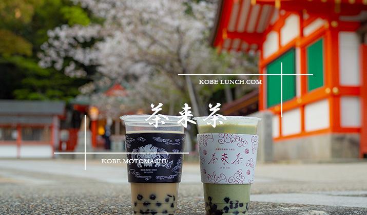茶来茶 SARACHA 神戸元町南京町