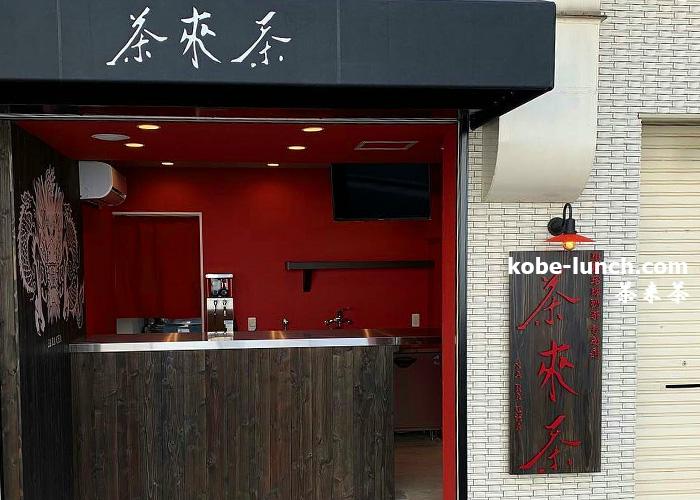 茶來茶 SARACHA 神戸元町