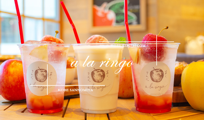 【a la ringo あら、りんご。】神戸三宮の青森リンゴ専門カフェ店へ【トアロード】