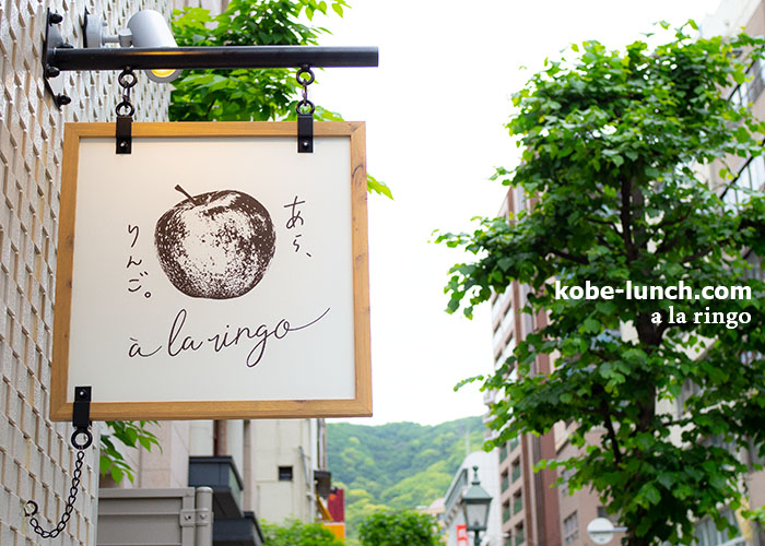 alaringo神戸