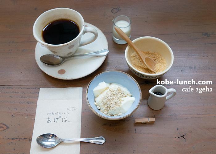 三宮カフェあげは。ランチ