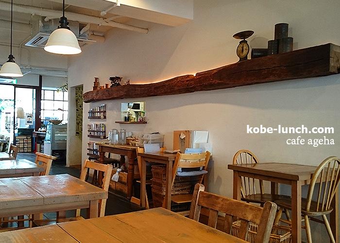 cafe ageha 神戸