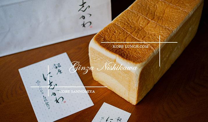 【高級食パン屋さん 銀座に志かわ】神戸三宮店で食パンGET【電話予約で取り置き】
