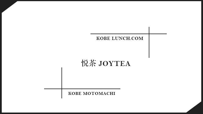 悦茶 JOYTEA タピオカ専門店 神戸三宮高架下