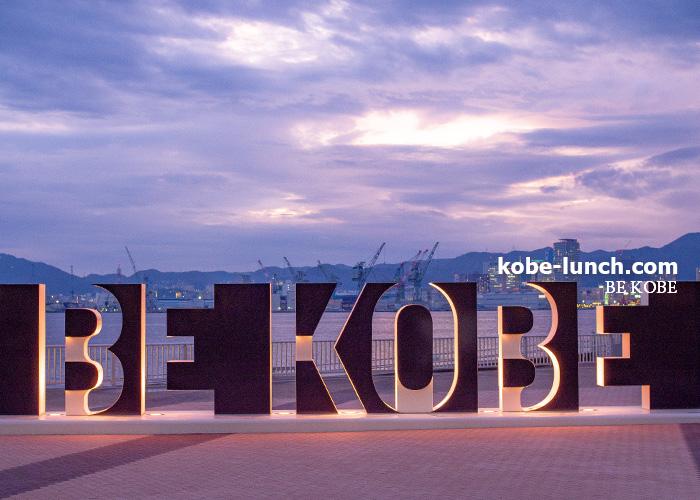BE KOBE 神戸ポートアイランド