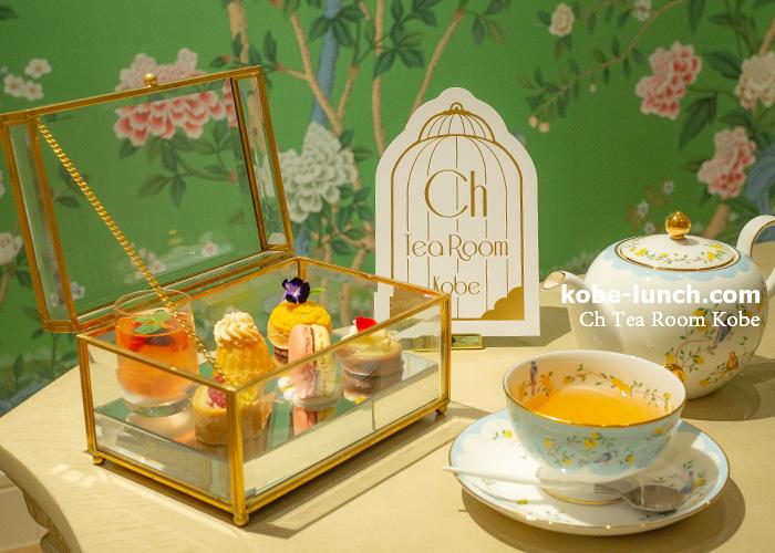 Ch Tea Room Kobe 個室