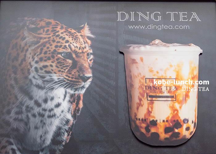 DING TEA 神戸元町