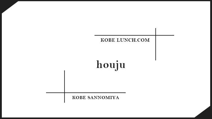 houju神戸三宮