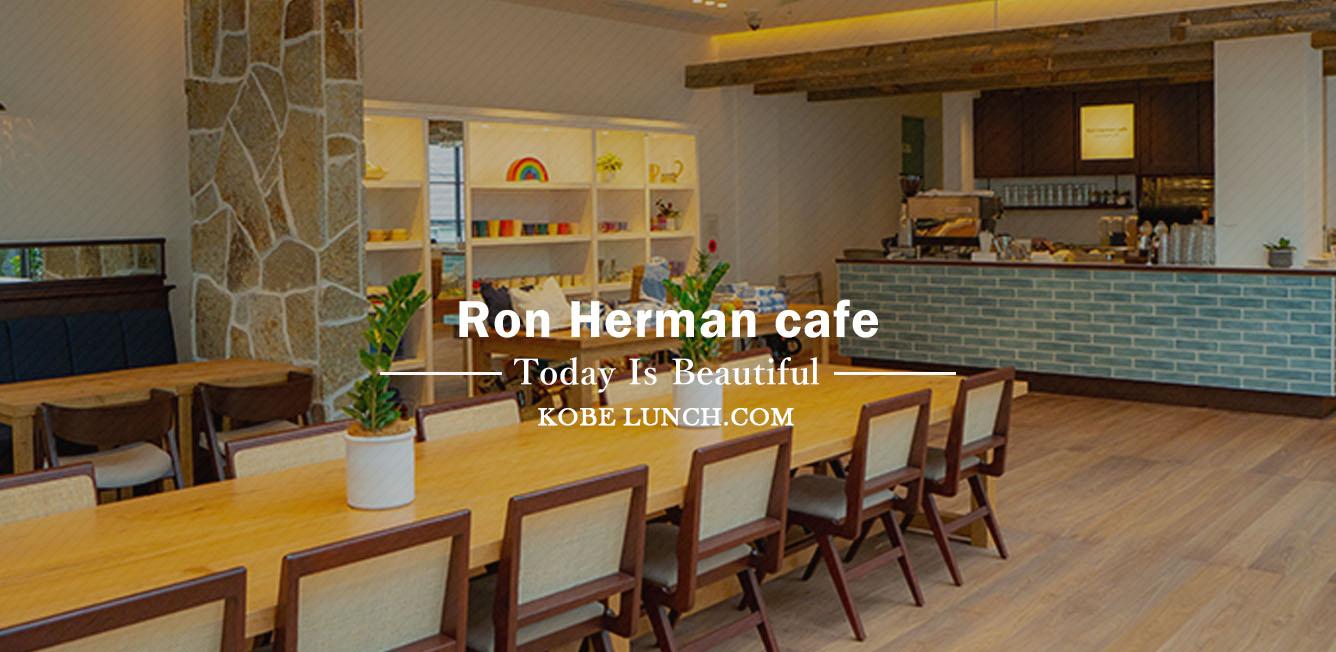 ロンハーマン神戸店 カフェ