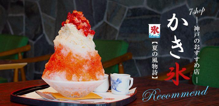 神戸でかき氷が楽しめる人気店