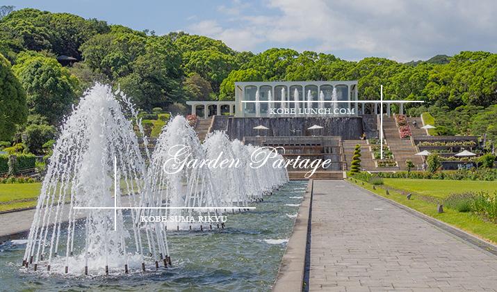 【GARDEN PARTAGE 須磨離宮 】噴水と庭園に囲まれた絶景カフェ【神戸】