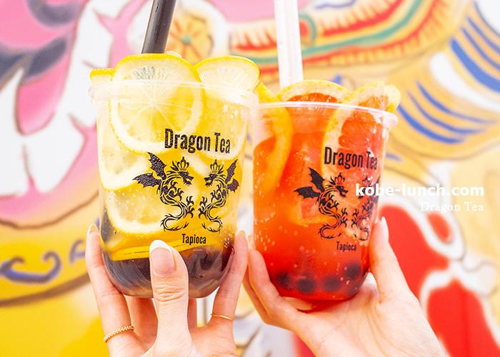 ドラゴンティー南京町