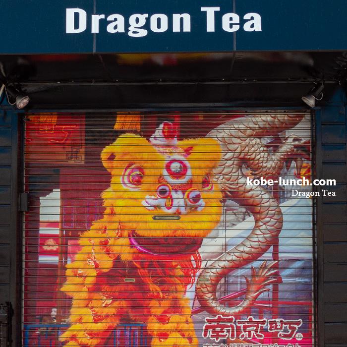 ドラゴンティー 神戸