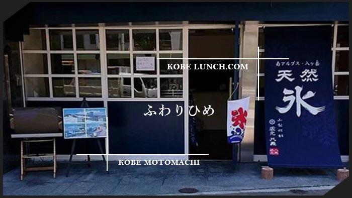 かき氷専門店『ふわりひめ』