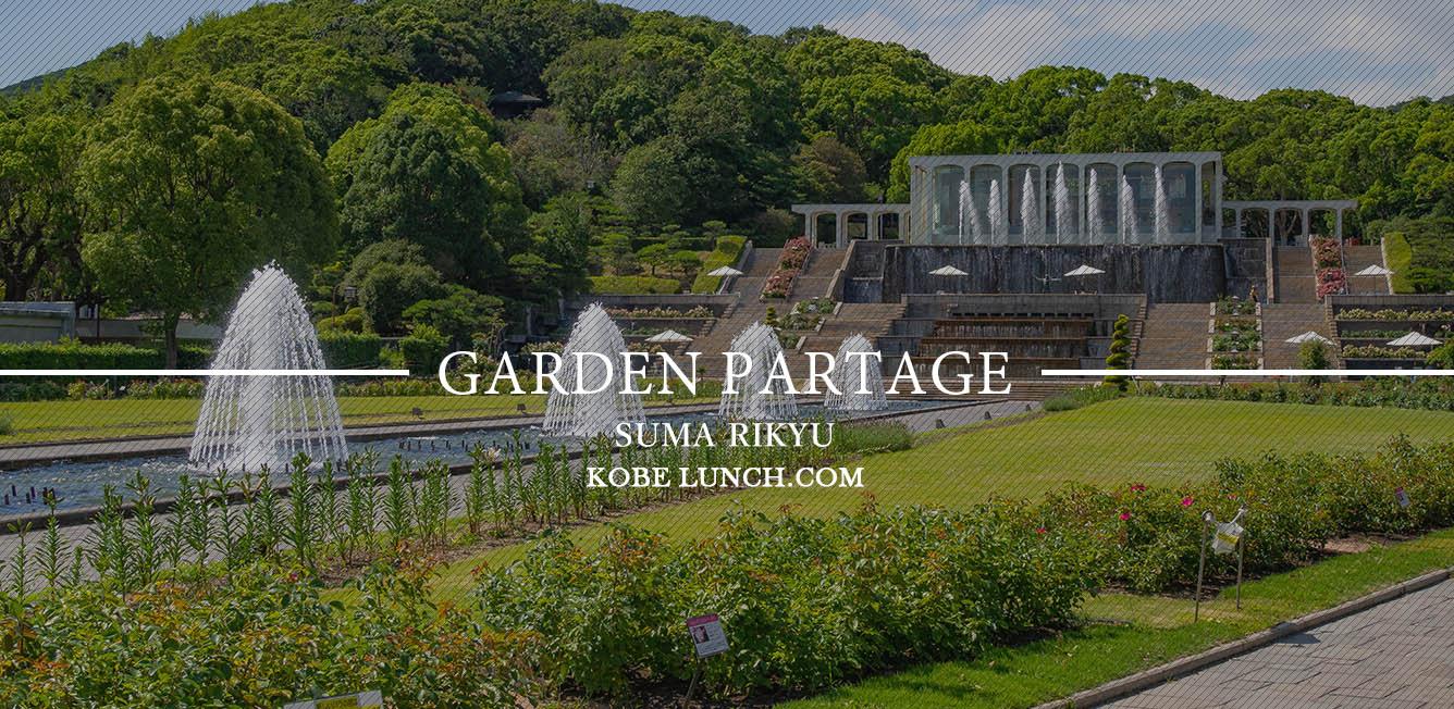 ガーデンパタジェ須磨離宮公園