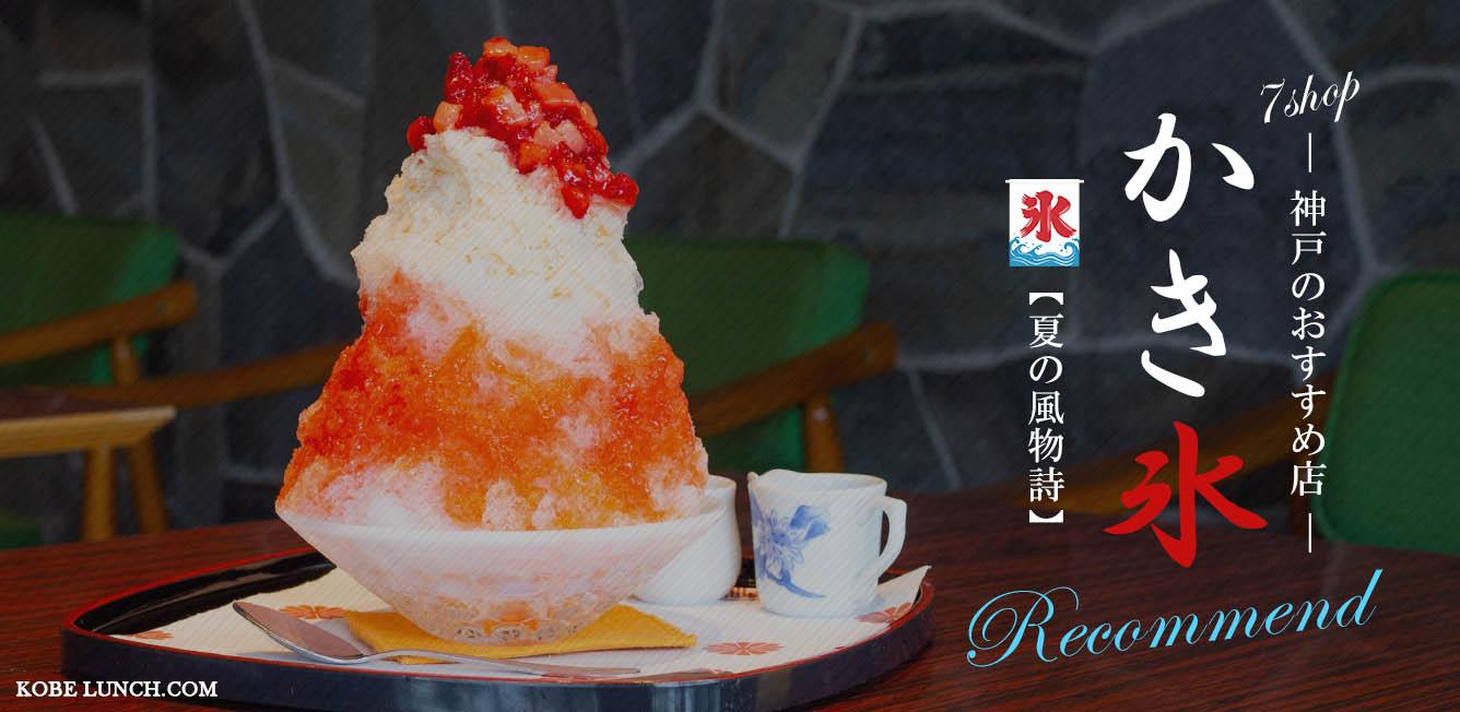 神戸人気カキ氷