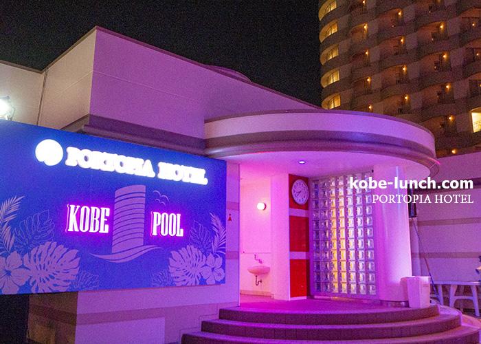 ポートピアホテル ナイトプール