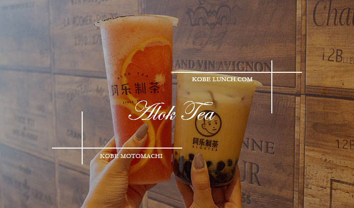 阿楽制茶 ALOK TEA 神戸・元町南京町