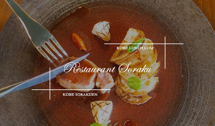 THE SORAKUEN レストラン相楽