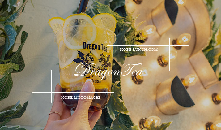 Dragon Tea 神戸元町