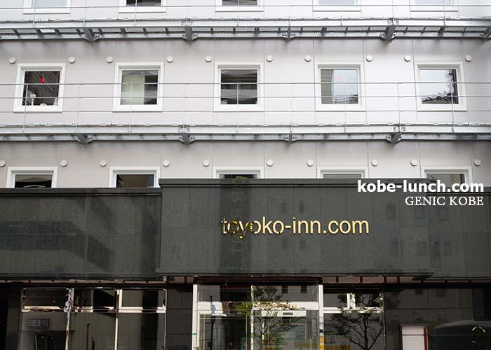 東横INN 神戸市役所前