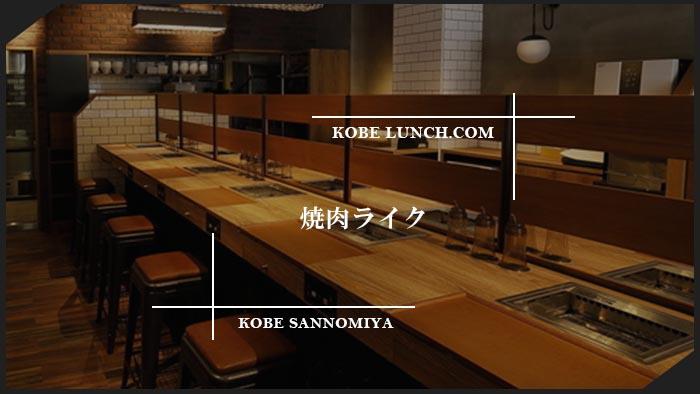 焼肉ライク 神戸三宮店