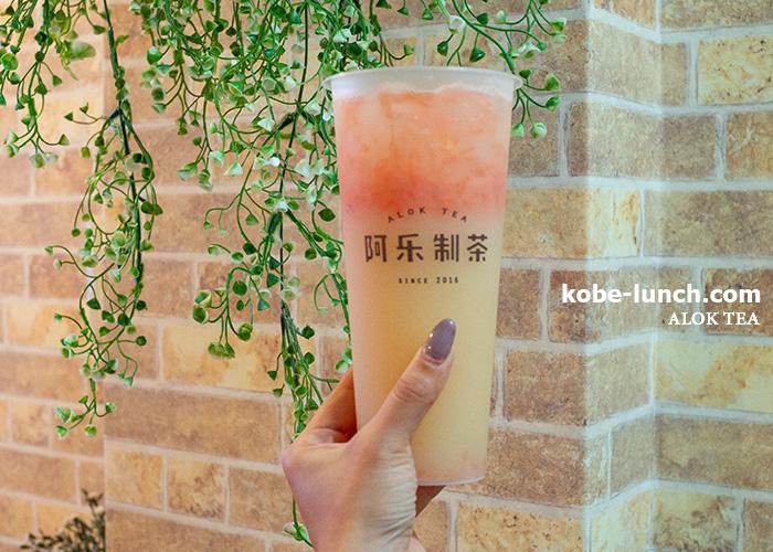 阿楽制茶 神戸元町