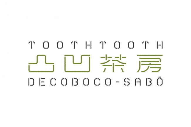 TOOTH TOOTH凸凹茶房