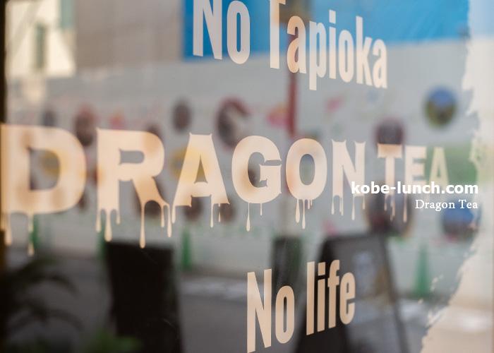 ドラゴンティー元町