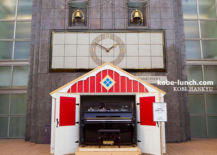 神戸阪急 2階・屋外フロア ストリートピアノ