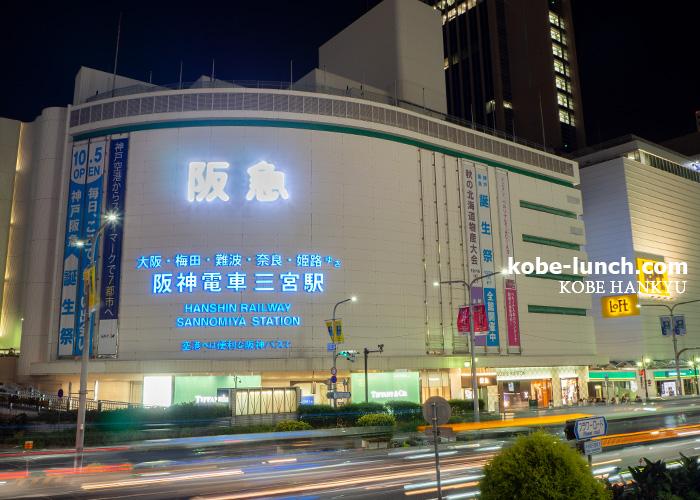 神戸阪急 三宮