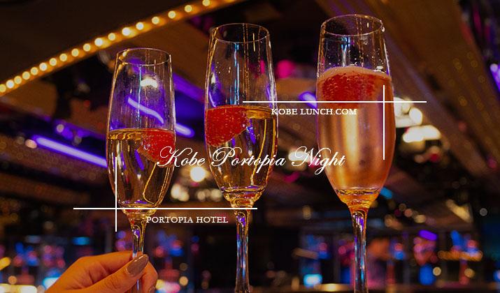 神戸ポートピアホテル】MUSIC & DANCE @KOBE PORTOPIA Night 2019
