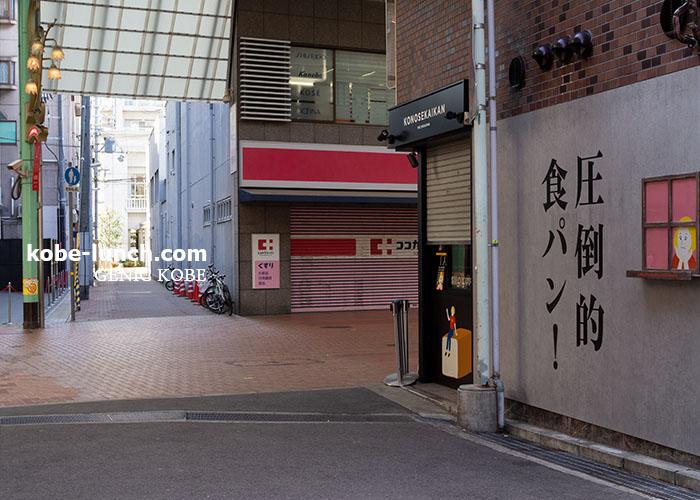 この世界観 神戸元町