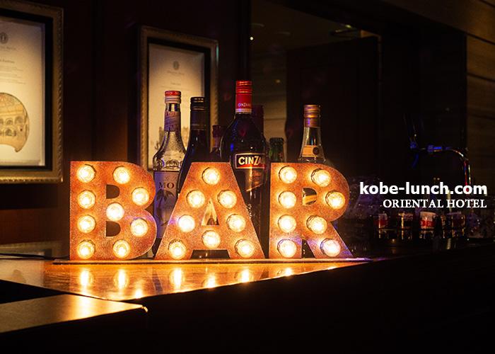 オリエンタルホテル神戸 bar