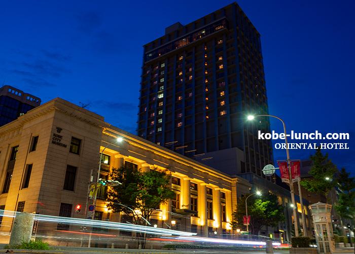 オリエンタルホテル神戸 外観