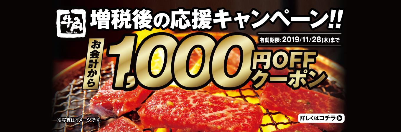 牛角 神戸北店
