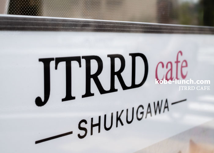 ジェイティードカフェ夙川店
