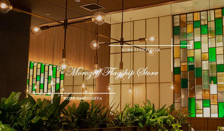 モロゾフ神戸本店 Morozoff リニューアルオープン