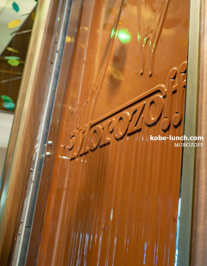 モロゾフ神戸本店 チョコレートの滝
