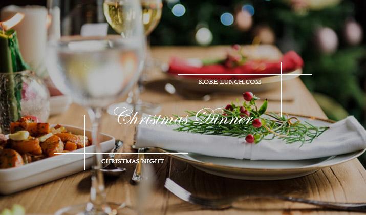 神戸で人気のクリスマスディナー