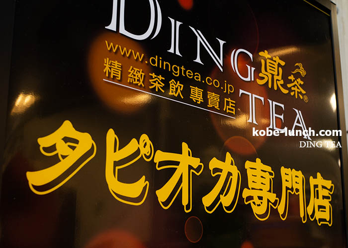 DING TEA 神戸三宮