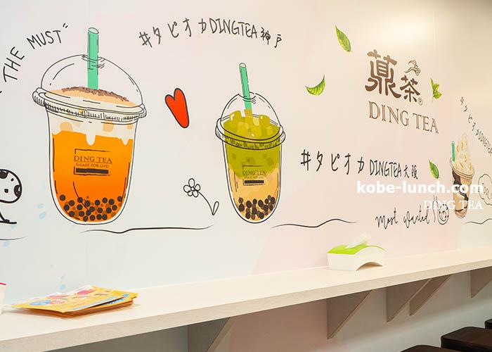 DING TEA 三宮