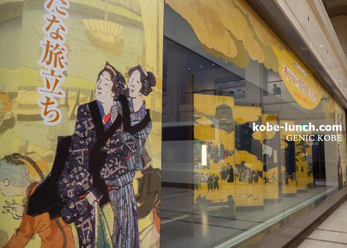 神戸市立博物館リニューアルオープン