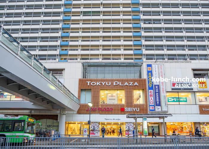 ブルプル 東急プラザ新長田店