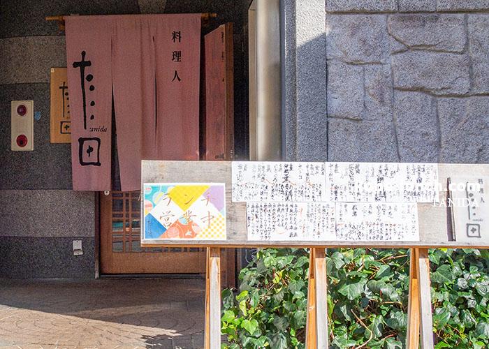 神戸三宮 料理人たに田