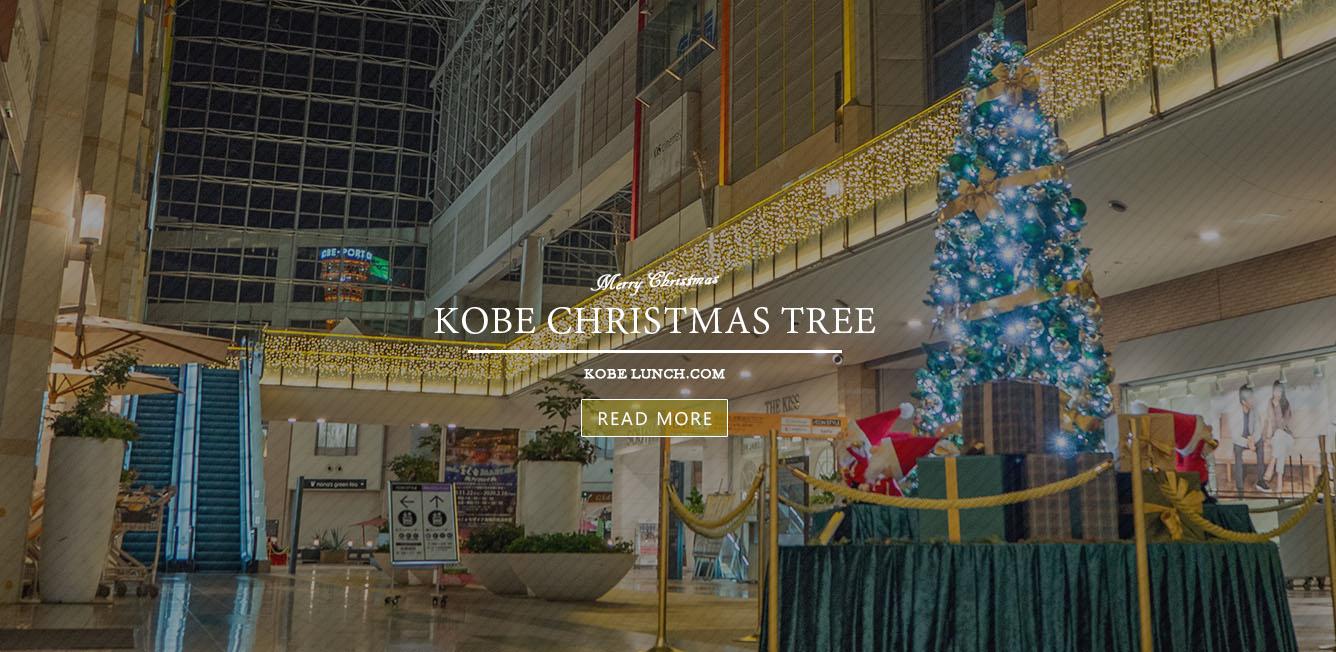 神戸のクリスマスツリー