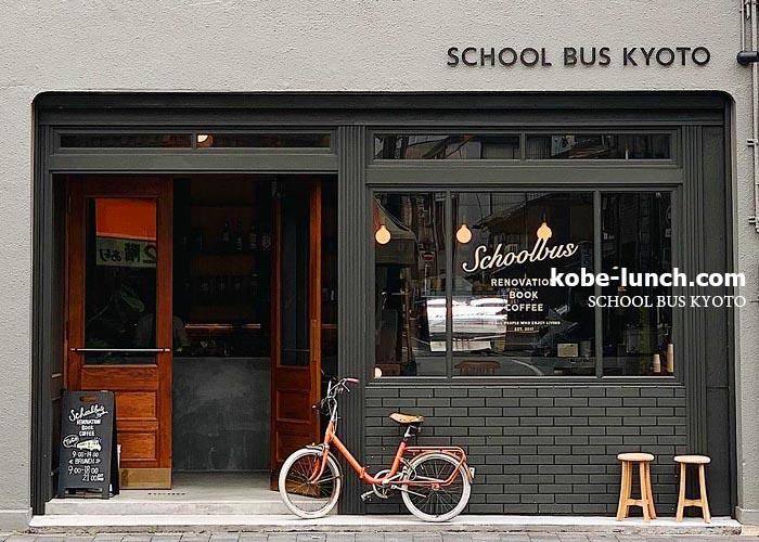 SCHOOL BUS COFFEE STOP