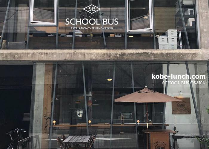 スクールバスコーヒーストップ大阪北浜外観