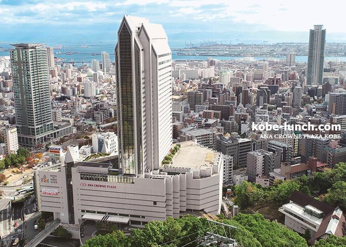 アナクラウンプラザホテル神戸 外観